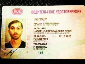 МВД России выдает документ: «Нагорно-Карабахская Республика»