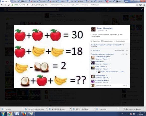 Пример ребус картинка яблоко кокос и банан