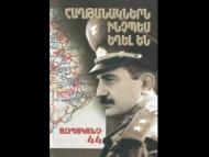 Саргсян возвращает головореза «Сямо» в Карабах