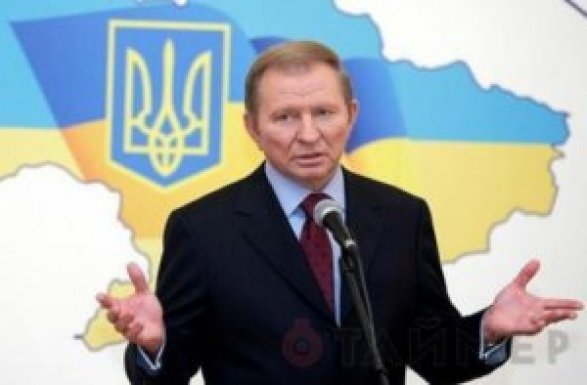 Леонид Кучма объявил, что Европа ставит наколени Украинское государство
