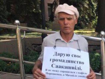 Украинец подарил свое гражданство Саакашвили фото
