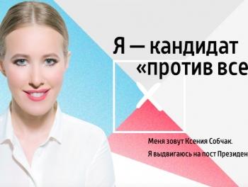 Собчак снимет свою кандидатуру в пользу Навального