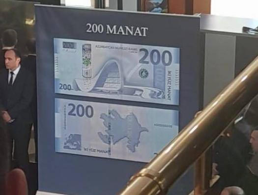 В Азербайджане запустят купюру - 200 манатов