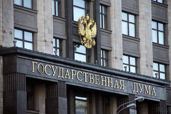 Государственная дума  приняла втретьем чтении проект президента онаказании для лидеров ОПГ
