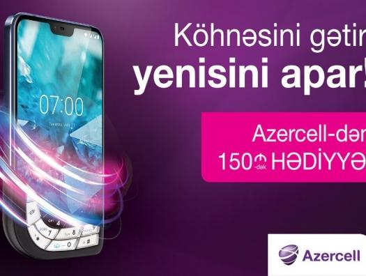 Сдай старый мобильный телефон и получи смартфон 4G Nokia
