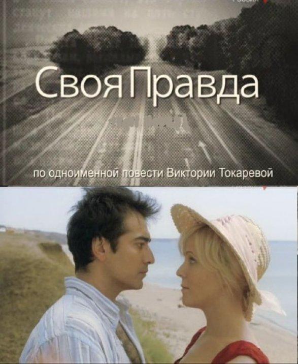 Фильм Вечный Муж Смотреть