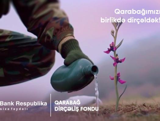 200 тысяч манатов от Банка Республика в Фонд возрождения Карабаха