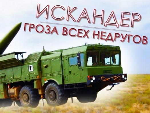 Москва отвечает на «Искандеры»… неубедительно
