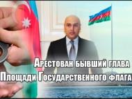 В МНБ Мамедов-Мартиросов дает показания против Этибара Пирвердиева